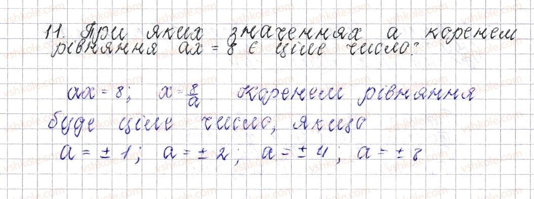6-matematika-os-ister-2014--rozdil-4-ratsionalni-chisla-i-diyi-nad-nimi-zavdannya-dlya-perevirki-znan94749-11.jpg