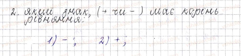 6-matematika-os-ister-2014--rozdil-4-ratsionalni-chisla-i-diyi-nad-nimi-zavdannya-dlya-perevirki-znan94749-2.jpg