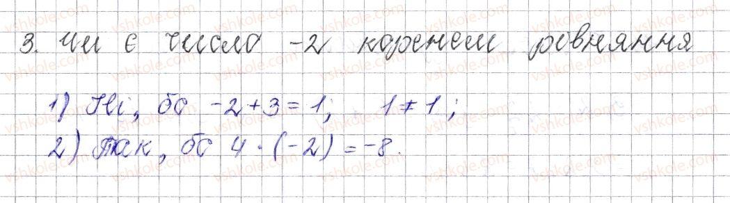 6-matematika-os-ister-2014--rozdil-4-ratsionalni-chisla-i-diyi-nad-nimi-zavdannya-dlya-perevirki-znan94749-3.jpg