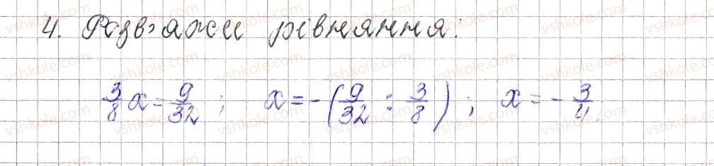 6-matematika-os-ister-2014--rozdil-4-ratsionalni-chisla-i-diyi-nad-nimi-zavdannya-dlya-perevirki-znan94749-4.jpg