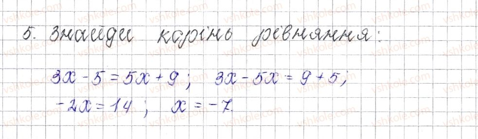 6-matematika-os-ister-2014--rozdil-4-ratsionalni-chisla-i-diyi-nad-nimi-zavdannya-dlya-perevirki-znan94749-5.jpg