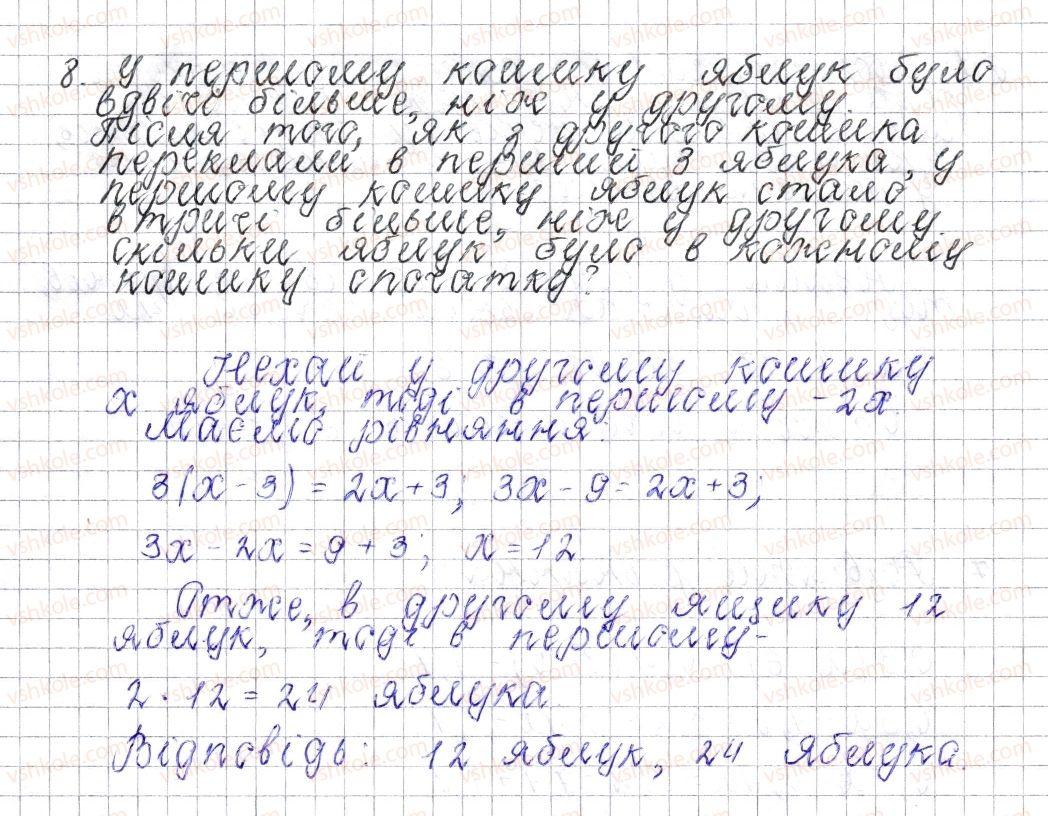 6-matematika-os-ister-2014--rozdil-4-ratsionalni-chisla-i-diyi-nad-nimi-zavdannya-dlya-perevirki-znan94749-8.jpg