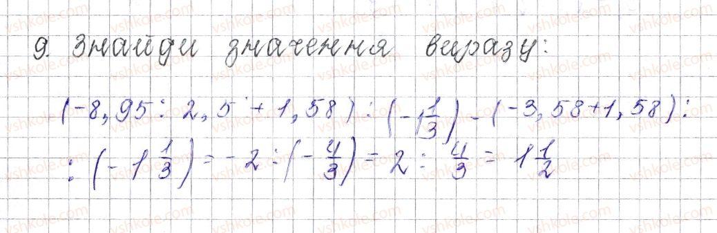 6-matematika-os-ister-2014--rozdil-4-ratsionalni-chisla-i-diyi-nad-nimi-zavdannya-dlya-perevirki-znan94749-9.jpg
