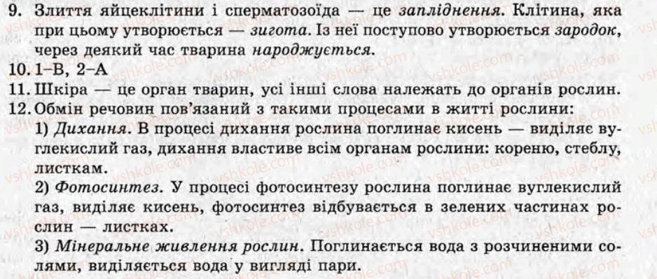 6-prirodoznavstvo-yev-yakovleva-2011-test-kontrol--variant-2-tematichni-otsinyuvannya-ТО1-rnd9297.jpg
