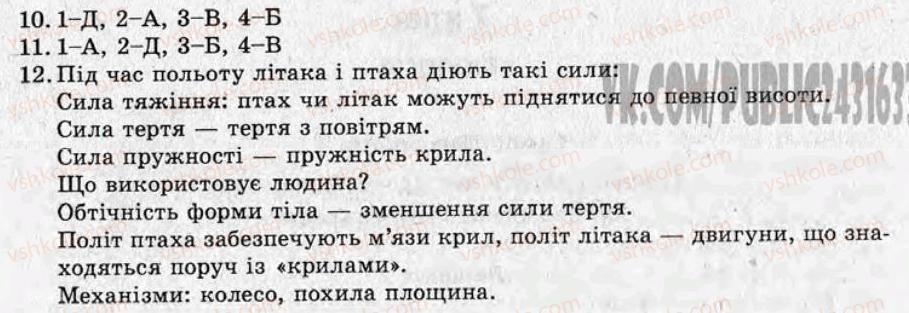 6-prirodoznavstvo-yev-yakovleva-2011-test-kontrol--variant-2-tematichni-otsinyuvannya-ТО3-rnd7777.jpg