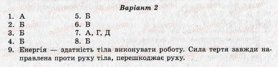 6-prirodoznavstvo-yev-yakovleva-2011-test-kontrol--variant-2-tematichni-otsinyuvannya-ТО3.jpg