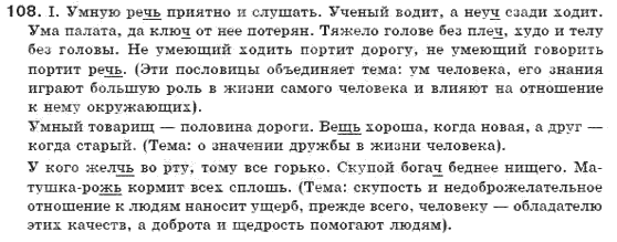 6-russkij-yazyk-ei-bykova-lv-davidyuk-vi-stativka-2006-108