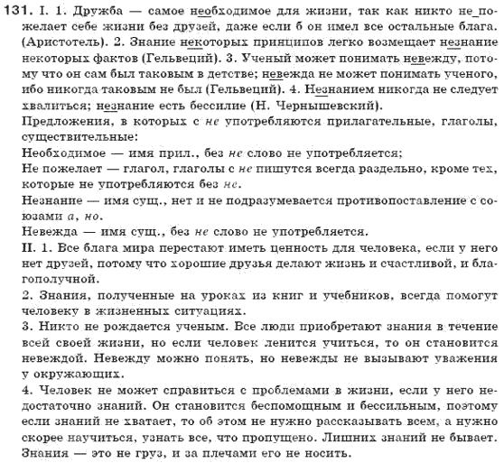 6-russkij-yazyk-ei-bykova-lv-davidyuk-vi-stativka-2006-131