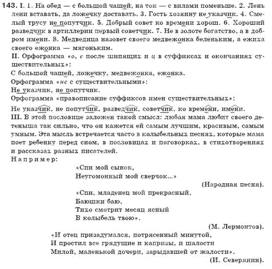 6-russkij-yazyk-ei-bykova-lv-davidyuk-vi-stativka-2006-143