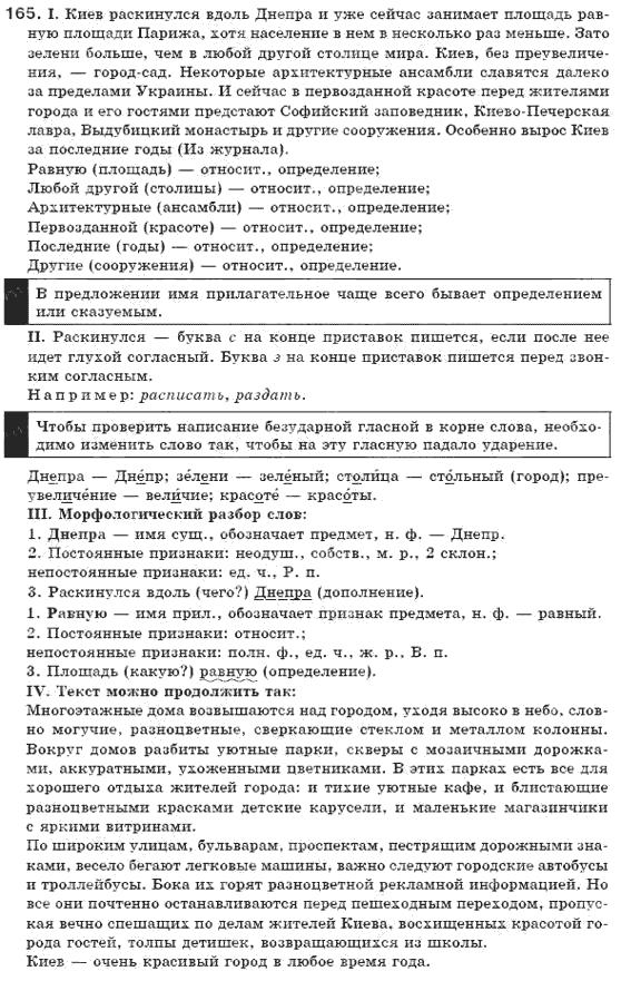 6-russkij-yazyk-ei-bykova-lv-davidyuk-vi-stativka-2006-165