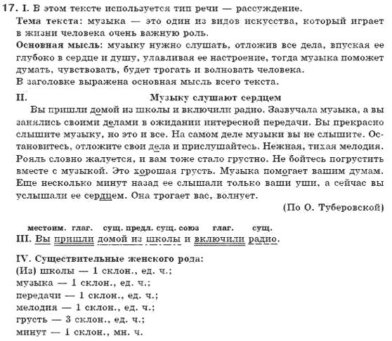 6-russkij-yazyk-ei-bykova-lv-davidyuk-vi-stativka-2006-17