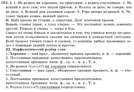 6-russkij-yazyk-ei-bykova-lv-davidyuk-vi-stativka-2006-183