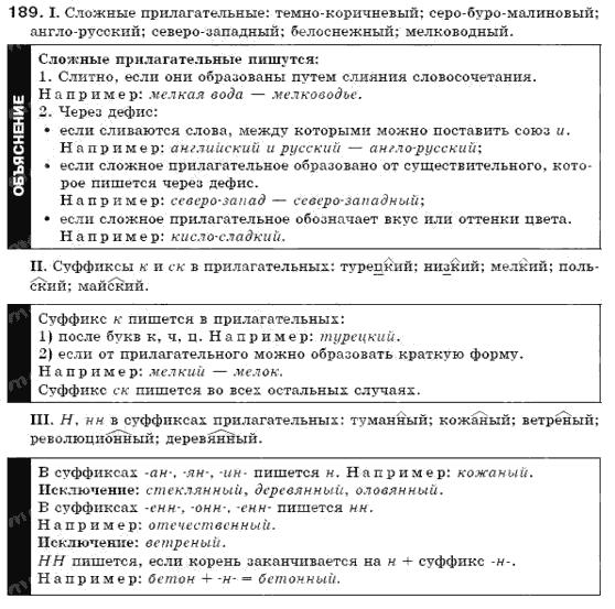 6-russkij-yazyk-ei-bykova-lv-davidyuk-vi-stativka-2006-189