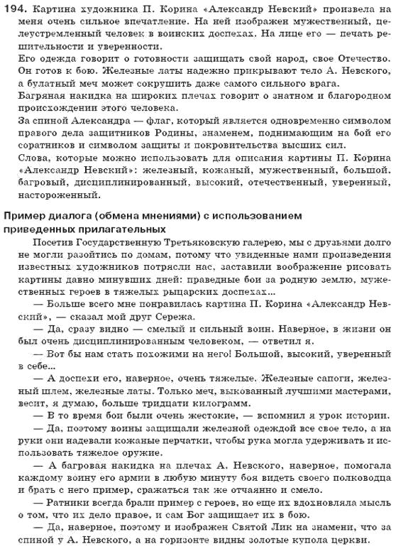 6-russkij-yazyk-ei-bykova-lv-davidyuk-vi-stativka-2006-194