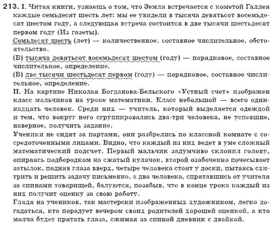 6-russkij-yazyk-ei-bykova-lv-davidyuk-vi-stativka-2006-213