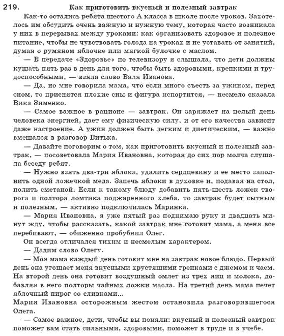 6-russkij-yazyk-ei-bykova-lv-davidyuk-vi-stativka-2006-219