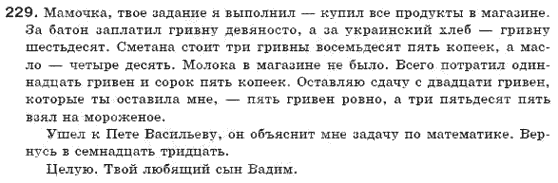 6-russkij-yazyk-ei-bykova-lv-davidyuk-vi-stativka-2006-229