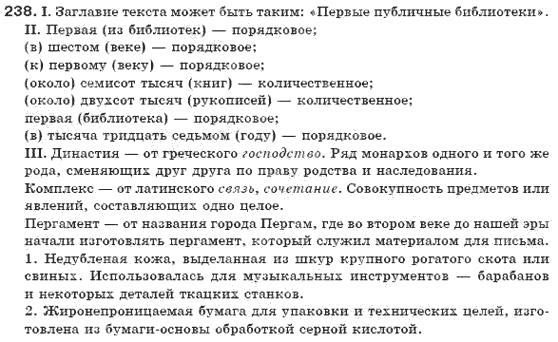 6-russkij-yazyk-ei-bykova-lv-davidyuk-vi-stativka-2006-238