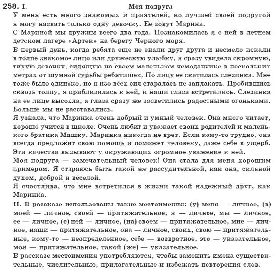 6-russkij-yazyk-ei-bykova-lv-davidyuk-vi-stativka-2006-258