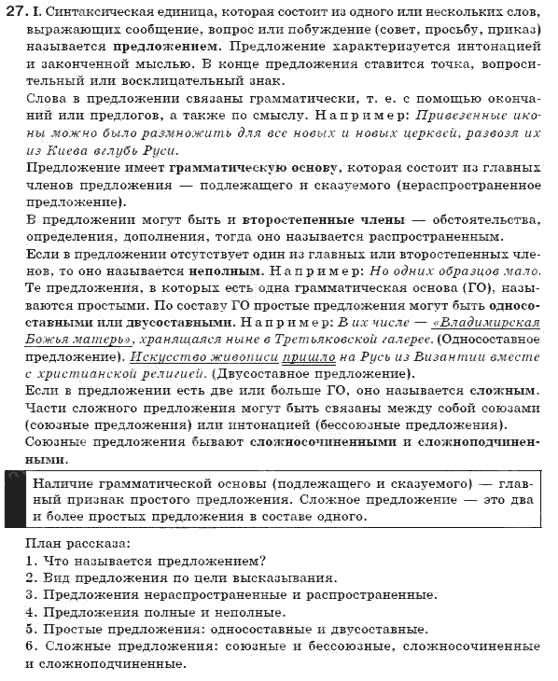 Найти Решебник по русскому языку 6 Класс