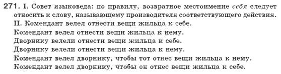 6-russkij-yazyk-ei-bykova-lv-davidyuk-vi-stativka-2006-271