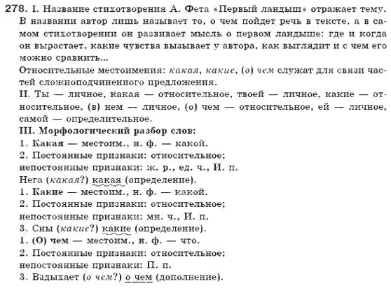 6-russkij-yazyk-ei-bykova-lv-davidyuk-vi-stativka-2006-278