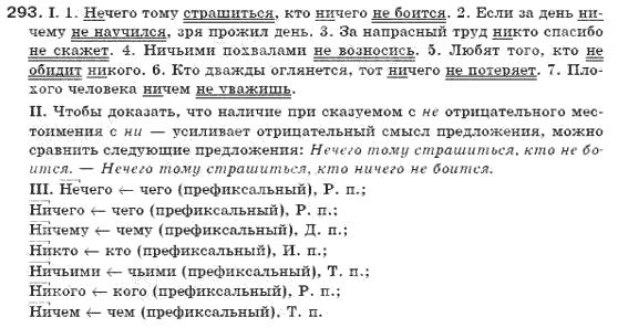 6-russkij-yazyk-ei-bykova-lv-davidyuk-vi-stativka-2006-293
