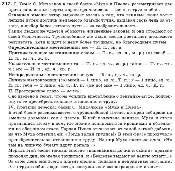 6-russkij-yazyk-ei-bykova-lv-davidyuk-vi-stativka-2006-312