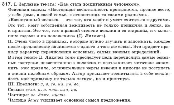 6-russkij-yazyk-ei-bykova-lv-davidyuk-vi-stativka-2006-317