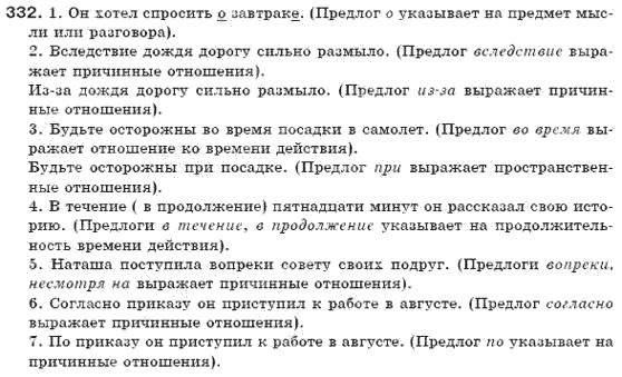 6-russkij-yazyk-ei-bykova-lv-davidyuk-vi-stativka-2006-332