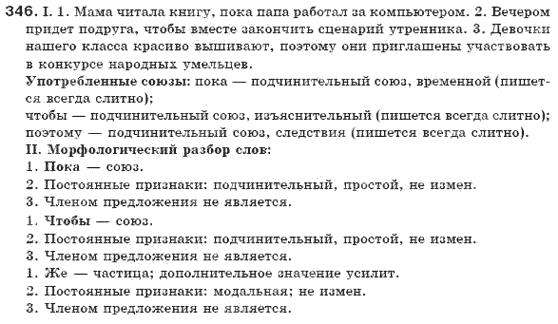 6-russkij-yazyk-ei-bykova-lv-davidyuk-vi-stativka-2006-346
