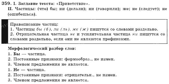 6-russkij-yazyk-ei-bykova-lv-davidyuk-vi-stativka-2006-359