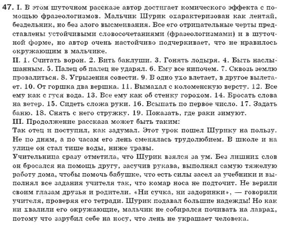 6-russkij-yazyk-ei-bykova-lv-davidyuk-vi-stativka-2006-47