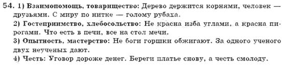 6-russkij-yazyk-ei-bykova-lv-davidyuk-vi-stativka-2006-54