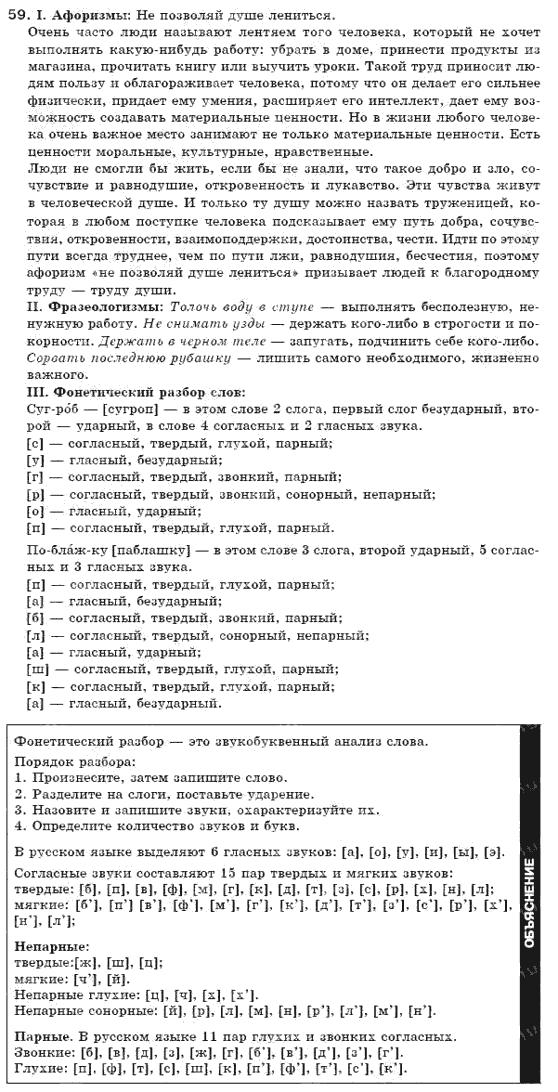 6-russkij-yazyk-ei-bykova-lv-davidyuk-vi-stativka-2006-59