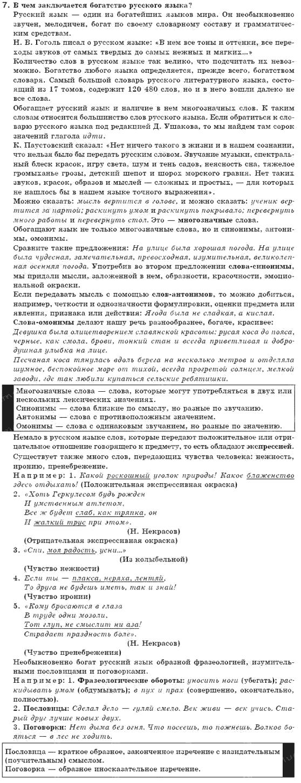 6-russkij-yazyk-ei-bykova-lv-davidyuk-vi-stativka-2006-7