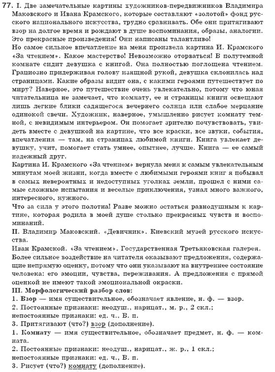 6-russkij-yazyk-ei-bykova-lv-davidyuk-vi-stativka-2006-77