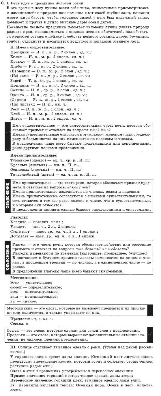 6-russkij-yazyk-ei-bykova-lv-davidyuk-vi-stativka-2006-8