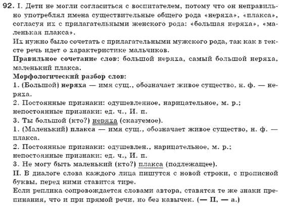6-russkij-yazyk-ei-bykova-lv-davidyuk-vi-stativka-2006-92