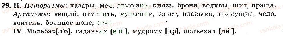 6-russkij-yazyk-lv-davidyuk-2014--leksikologiya-frazeologiya-29.jpg