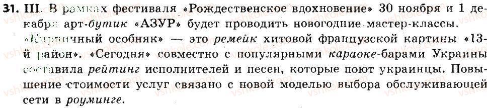 6-russkij-yazyk-lv-davidyuk-2014--leksikologiya-frazeologiya-31.jpg