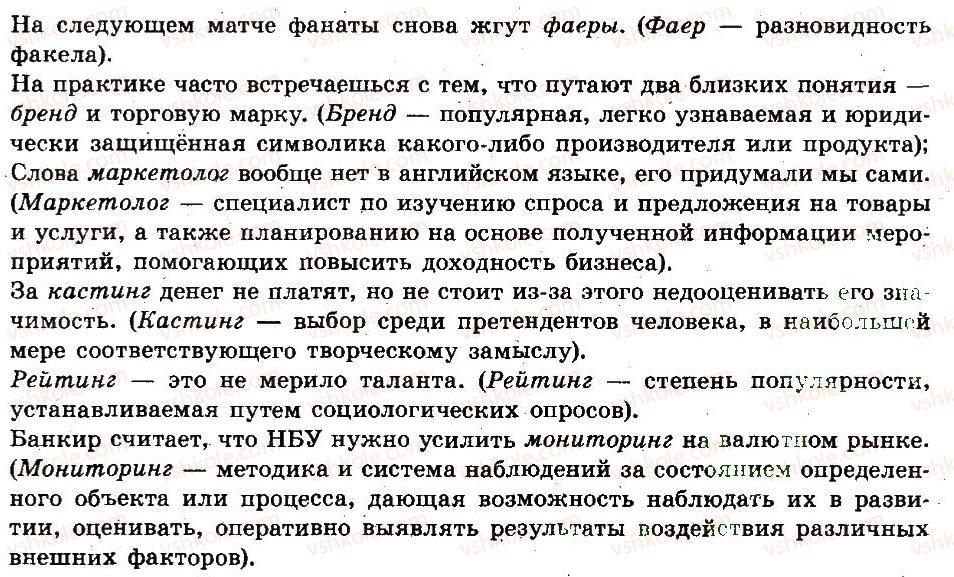 6-russkij-yazyk-lv-davidyuk-2014--leksikologiya-frazeologiya-34-rnd1701.jpg