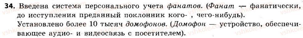 6-russkij-yazyk-lv-davidyuk-2014--leksikologiya-frazeologiya-34.jpg