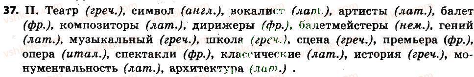6-russkij-yazyk-lv-davidyuk-2014--leksikologiya-frazeologiya-37.jpg