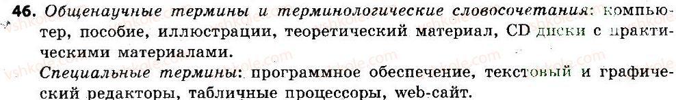 6-russkij-yazyk-lv-davidyuk-2014--leksikologiya-frazeologiya-46.jpg