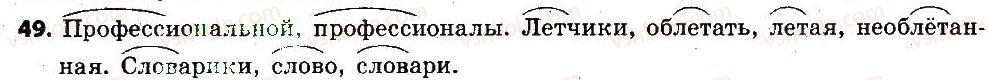 6-russkij-yazyk-lv-davidyuk-2014--leksikologiya-frazeologiya-49.jpg
