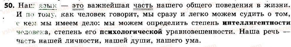 6-russkij-yazyk-lv-davidyuk-2014--leksikologiya-frazeologiya-50.jpg