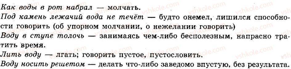 6-russkij-yazyk-lv-davidyuk-2014--leksikologiya-frazeologiya-51-rnd7130.jpg