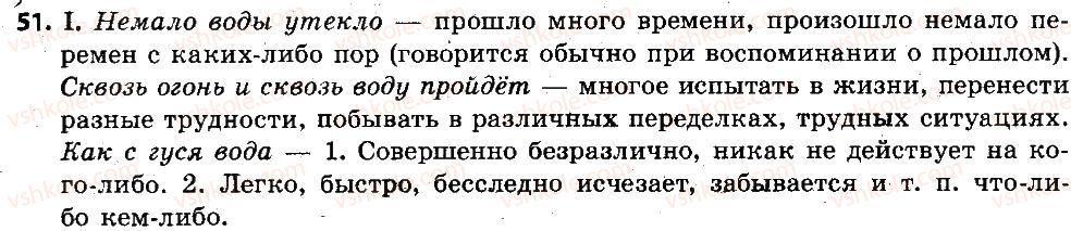 6-russkij-yazyk-lv-davidyuk-2014--leksikologiya-frazeologiya-51.jpg