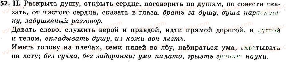 6-russkij-yazyk-lv-davidyuk-2014--leksikologiya-frazeologiya-52.jpg
